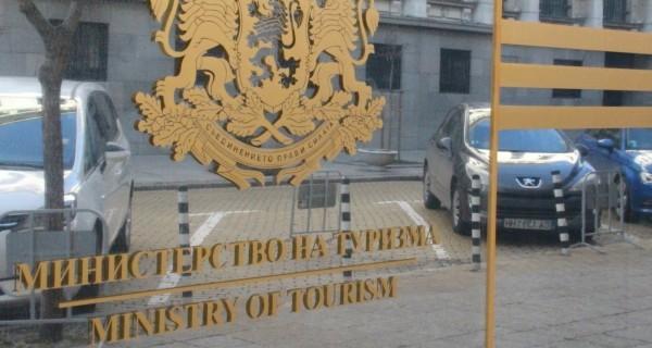 Covid-19 затвори Министерство на туризма