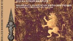 Оригиналните знамена на Българското опълчение представя НВИМ