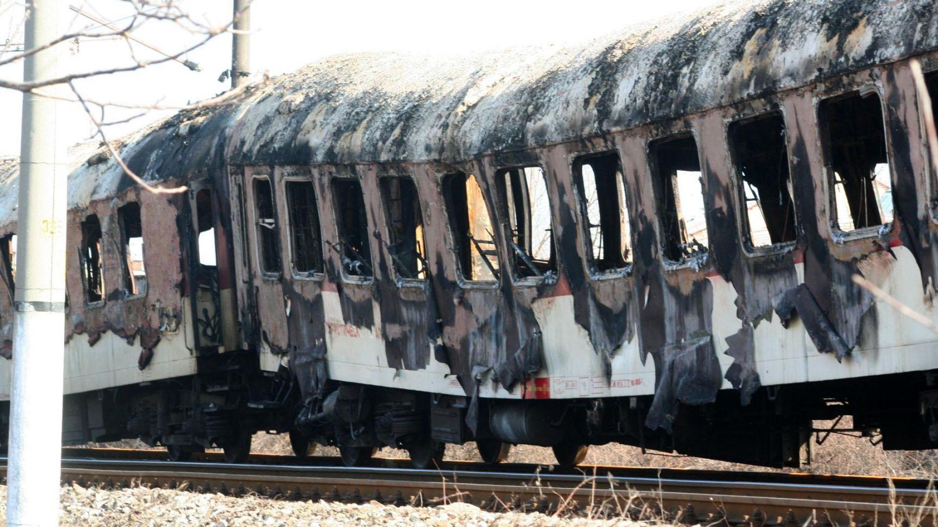 БДЖ плати близо 2 млн. на близките на жертвите от огнения ад във влака София-Кардам