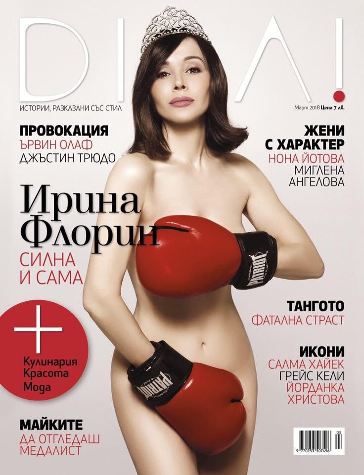 Ирина Флорин свали дрехите за фотосесия