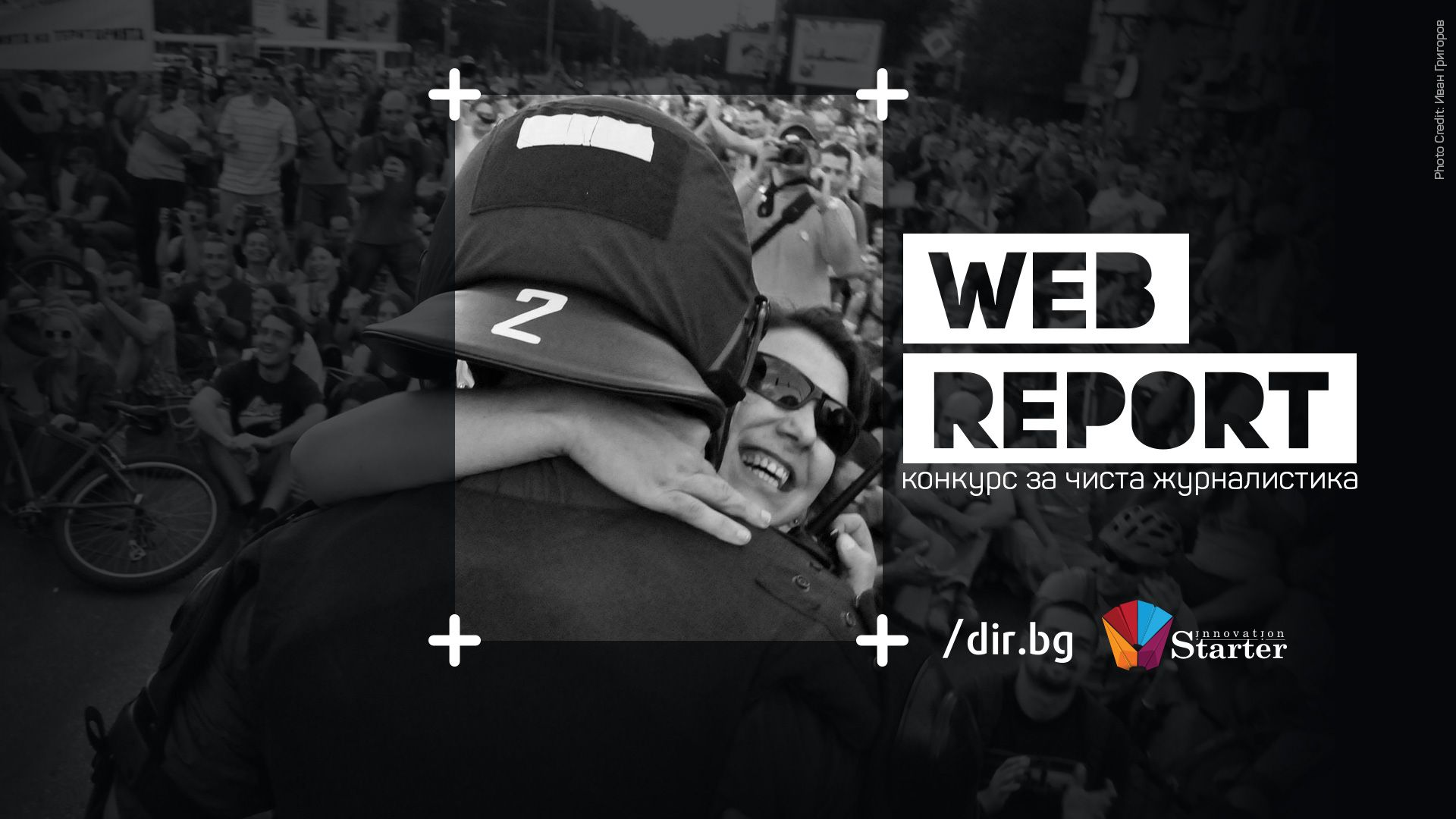 Конкурсът Web report приема материали до 30-ти април
