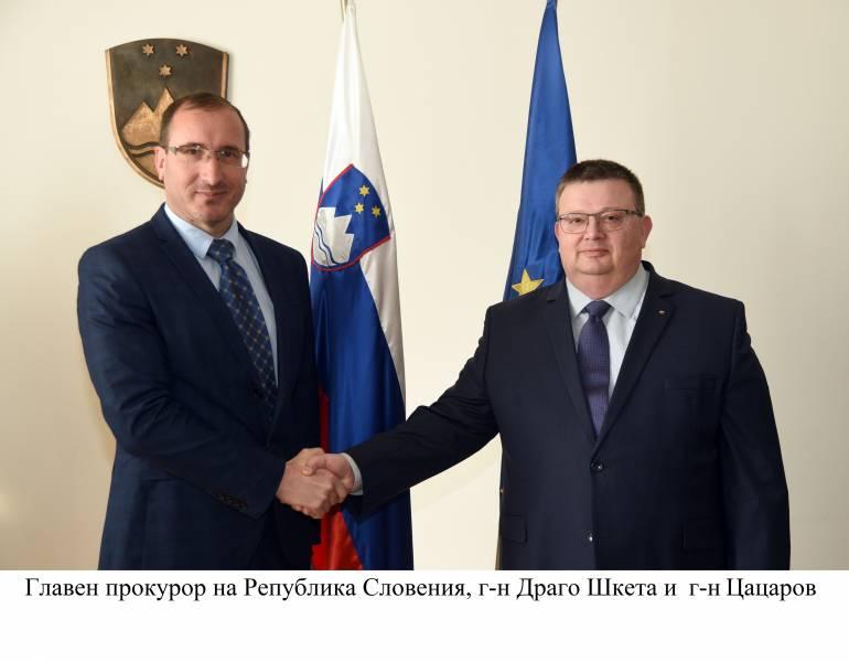 Прокуратурите на България и Словения подписаха меморандум