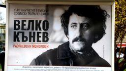 """""""Разгневените монолози"""" на Велко Кънев"""