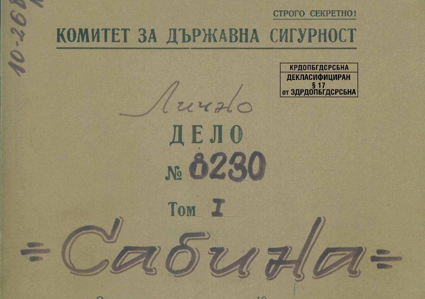 Комисията пусна досието на Юлия Кръстева