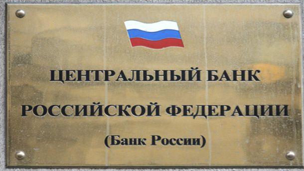 """Руската централна банка ще предостави финансова помощ за 19 млд. долара на закъсалите """"Рост банк"""" и """"Траст банк"""""""