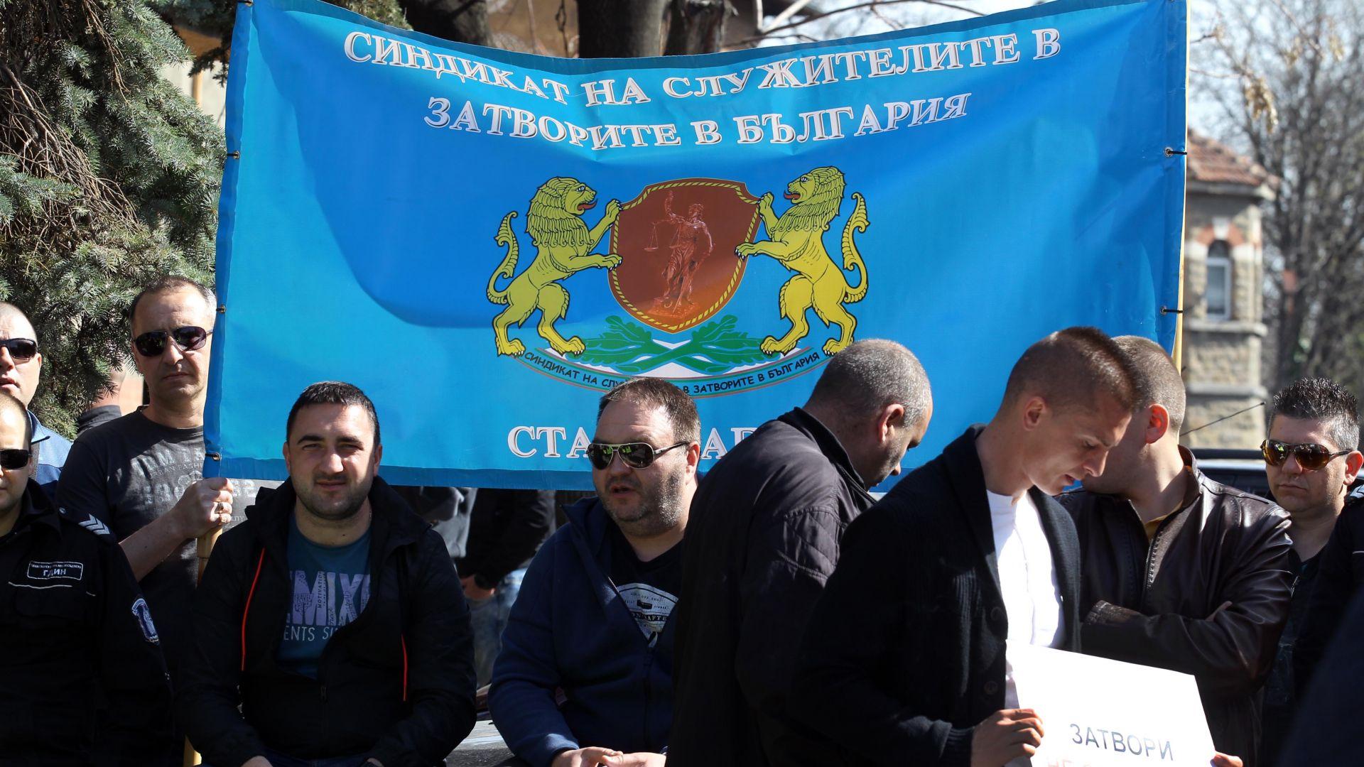 Синдикатът на надзирателите в затворите готов да протестира