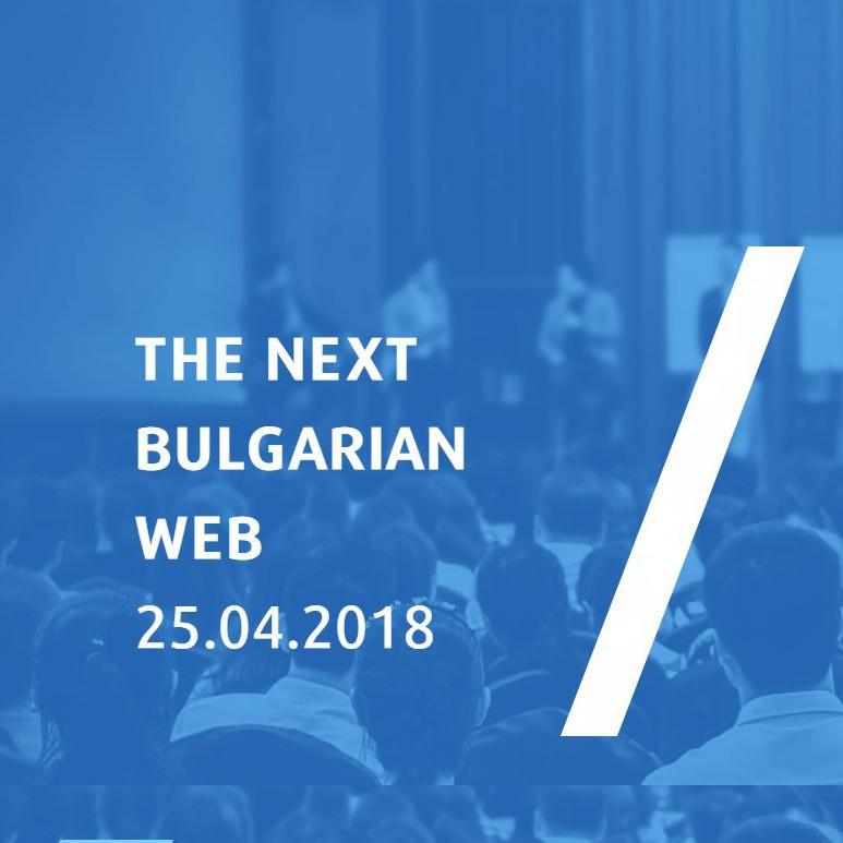Една седмица до конференцията The Next Bulgarian Web
