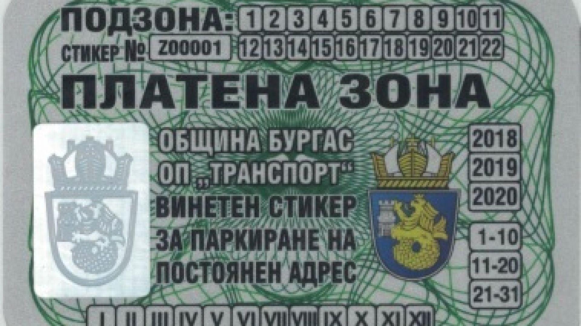 Приемат заявления за стикери за Зелена зона в Бургас