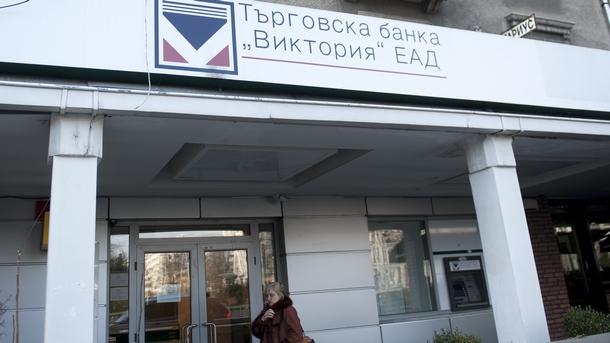 """За купувач на Търговска банка """"Виктория"""" е избрана """"Инвестбанк"""""""