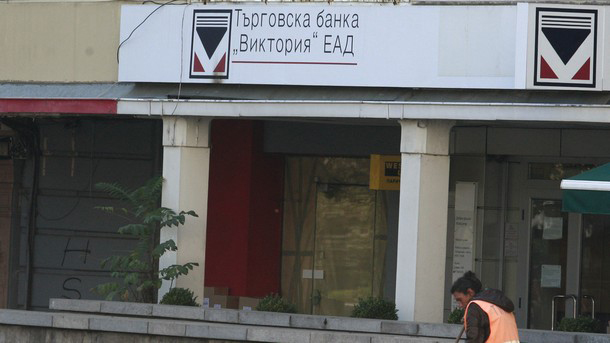 """Синдиктът на КТБ подписа с """"Инвестбанк"""" рамков договор за продажбата на банка """"Виктория"""""""