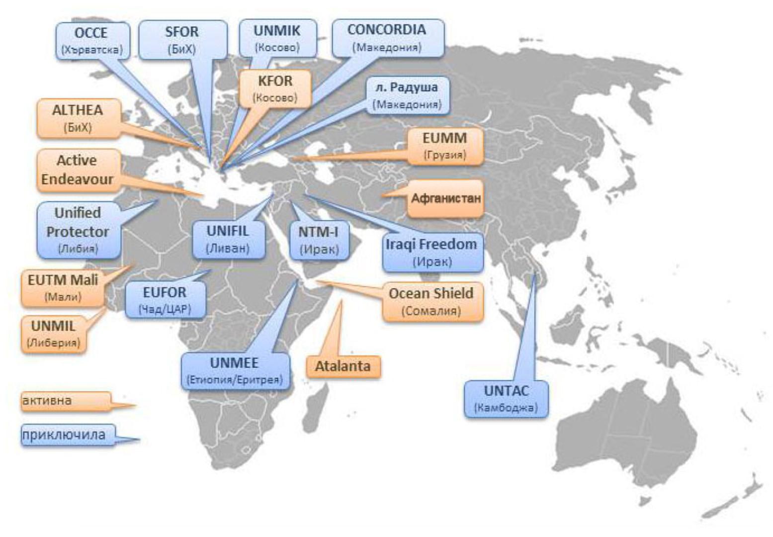 Карта на военните мисии в чужбина - активни и прекратени