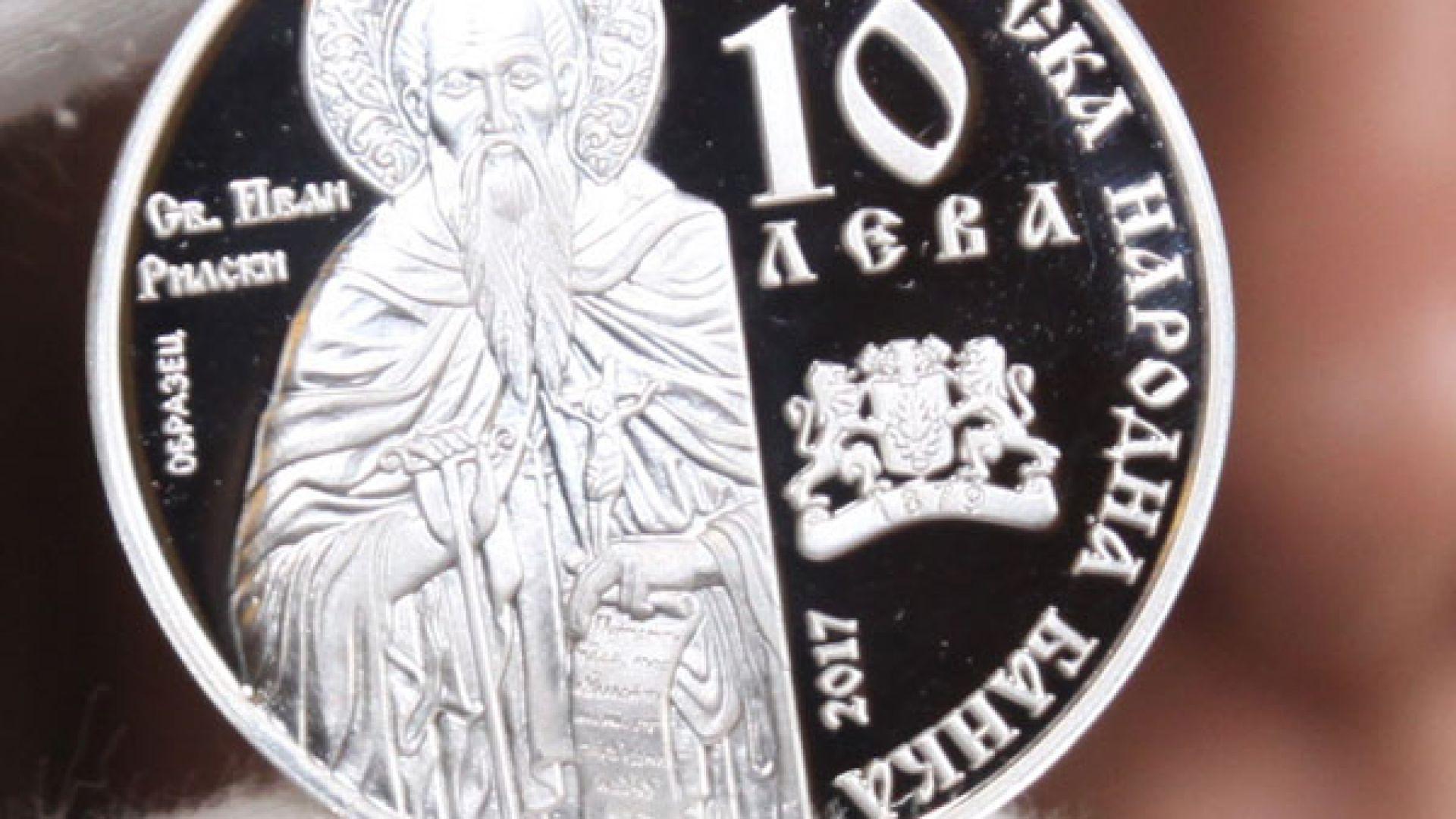 БНБ вади от обръщение юбилейни монети