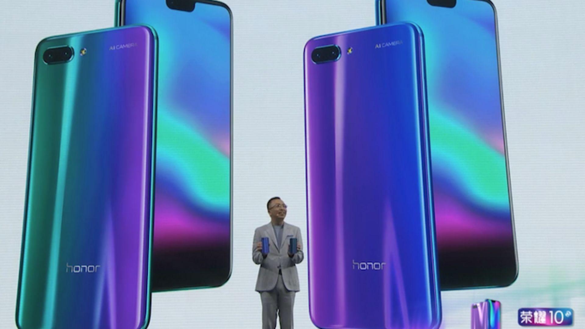 Honor 10 вече се продава в Европа