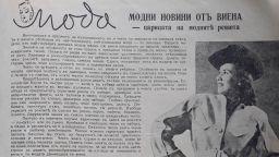 Модни новини от Виена - полъх от 1942 г.