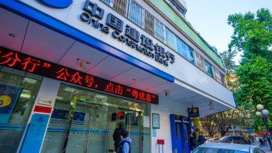 Банка в Китай откри напълно автоматизиран клон без служители