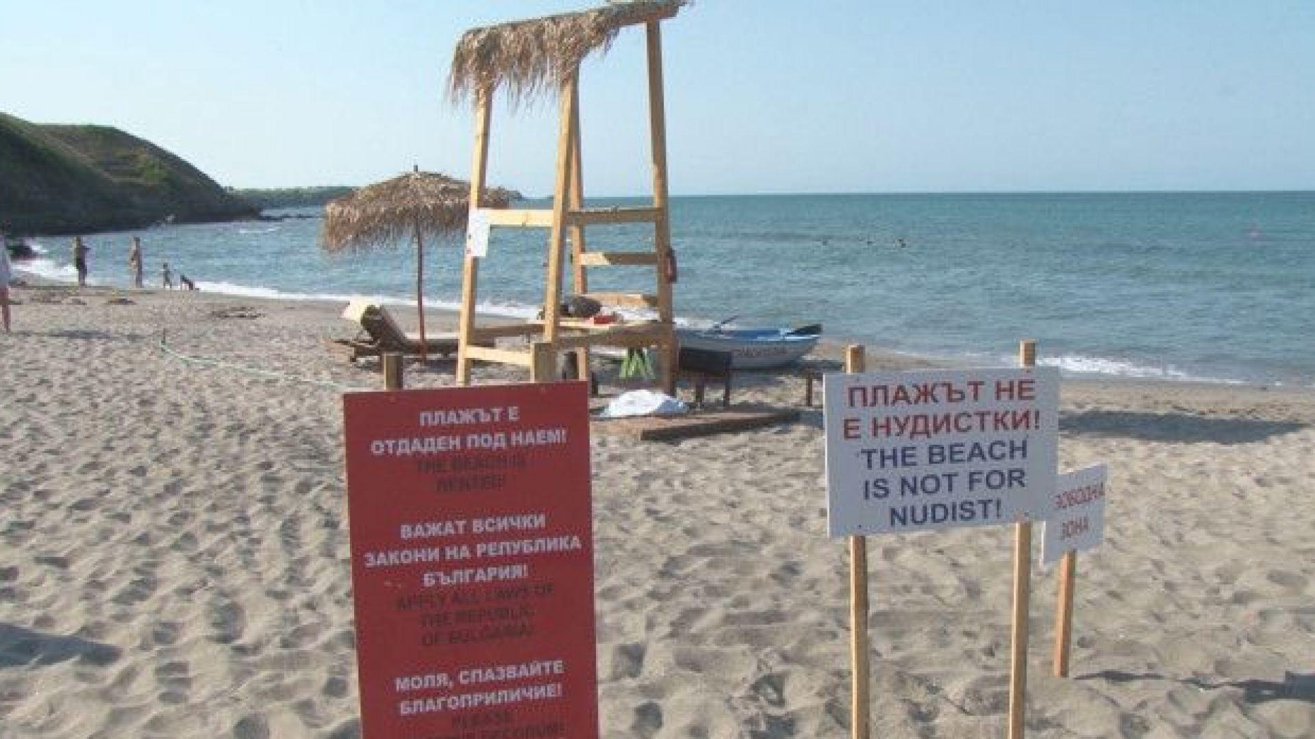 "Проверка не установи ограничен достъп до плаж ""Делфин"""