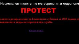 И синоптиците готови за протест, няма пари за прогнози за бедствия
