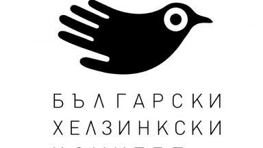 Хелзинкският комитет за 2017 г. : Репресии, натиск и фалшиви новини