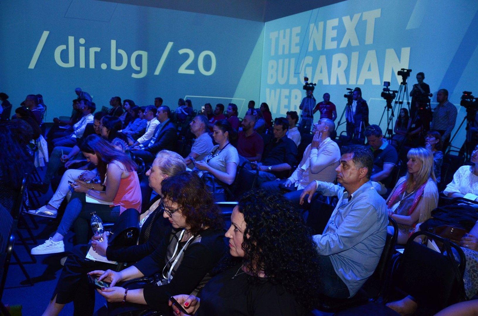 Конференцията беше организирана по случай 20 години Дир.бг