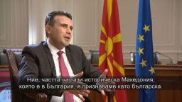 Заев: Признаваме българския дял от Македония