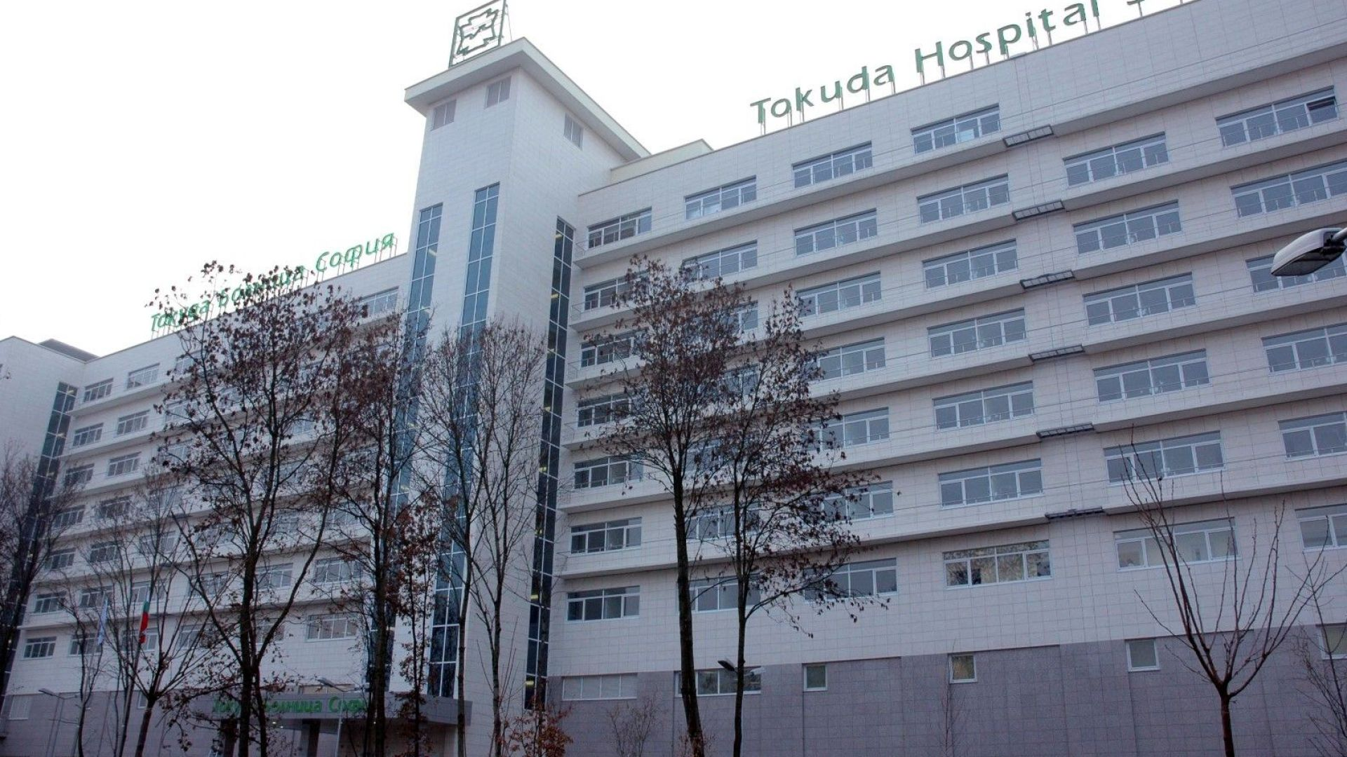 "Болница ""Токуда"" осъди НЗОК за 3,4 млн. лева"