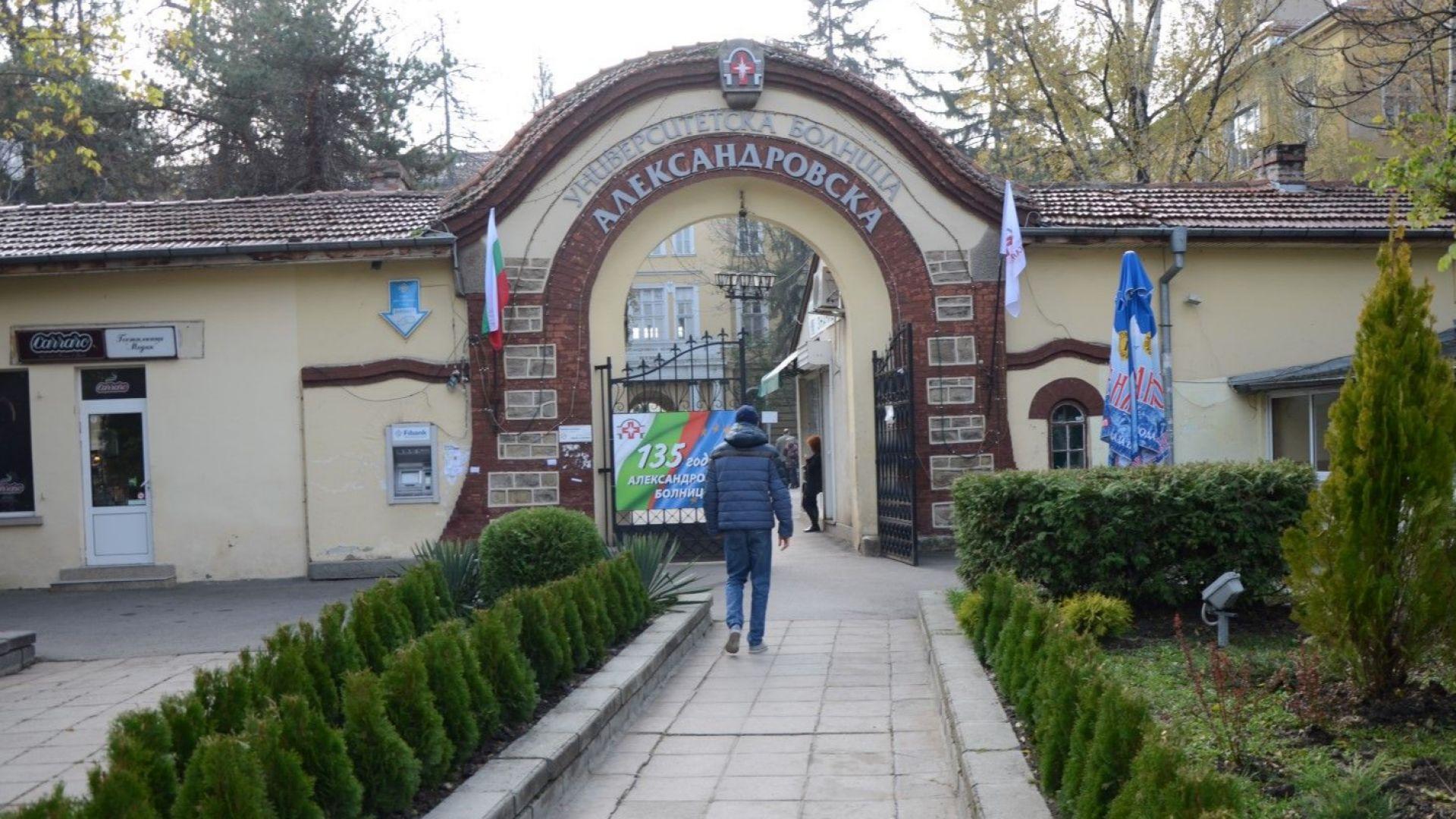 Александровска болница получи статут на център за лечение на затлъстяването