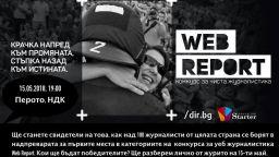Web Report раздава награди за чиста журналистика