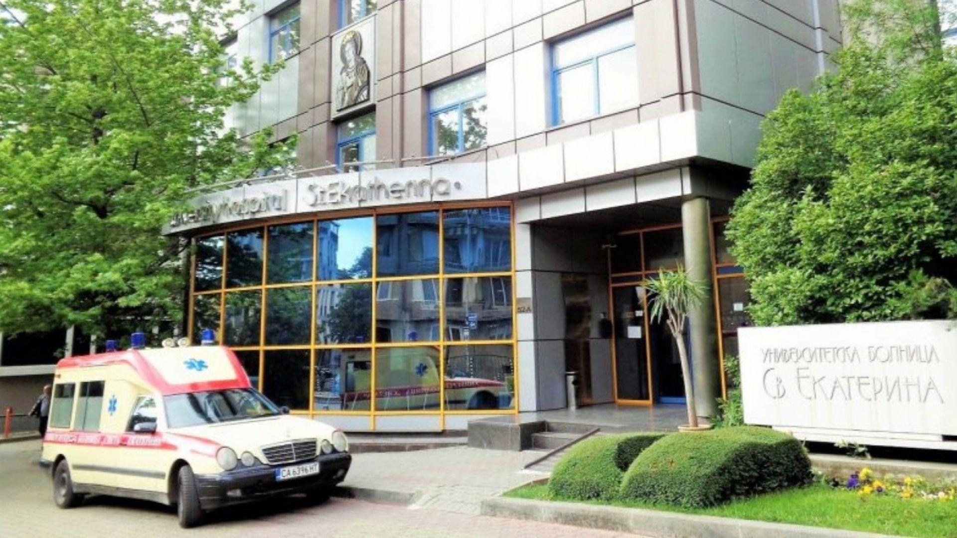"Спасиха момиче от инвалидизация с уникална операция в ""Св. Екатерина"""