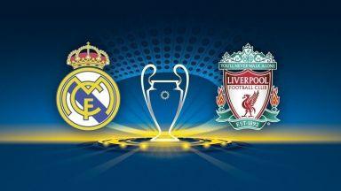 """За кого е финалът? УЕФА дава смешно малко билети на """"Реал"""" и """"Ливърпул"""""""