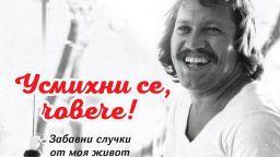 Георги Мамалев събра в книга най-забавните случки от своя живот