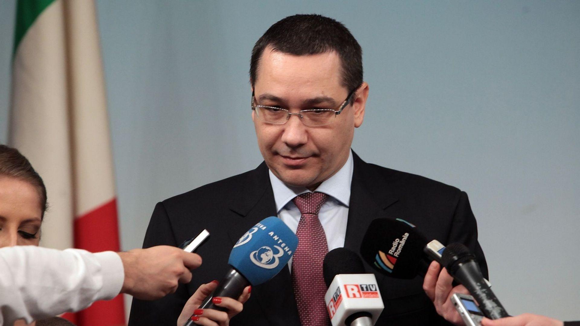 Виктор Понта беше оправдан по корупционно дело
