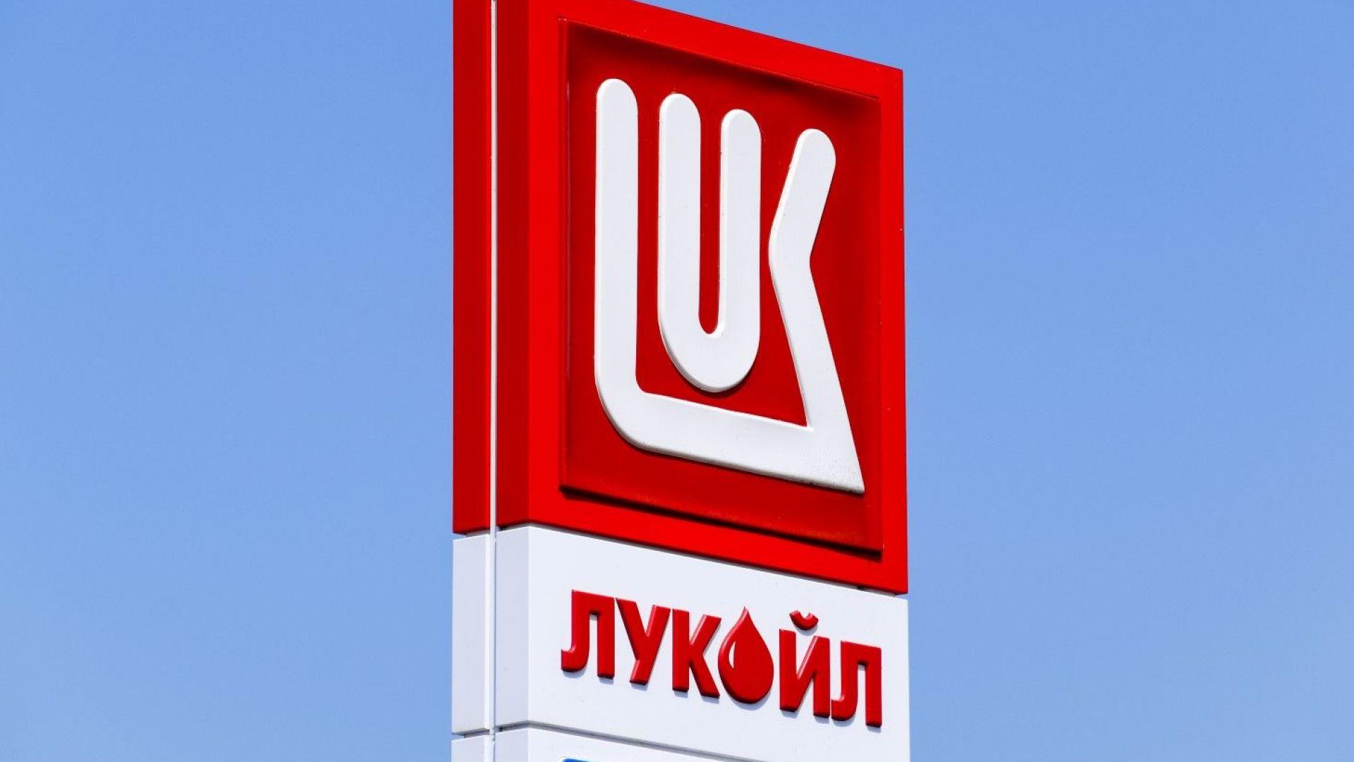 Лукойл продаде дъщерна фирма в България