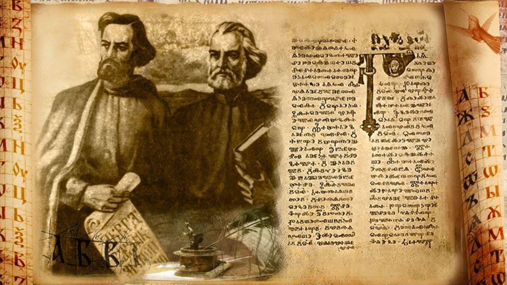 Сърбия ще чества 24 май като ден на славянската писменост
