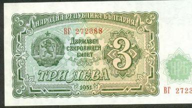 Рядка и ценна българска банкнота от соца-трилевката