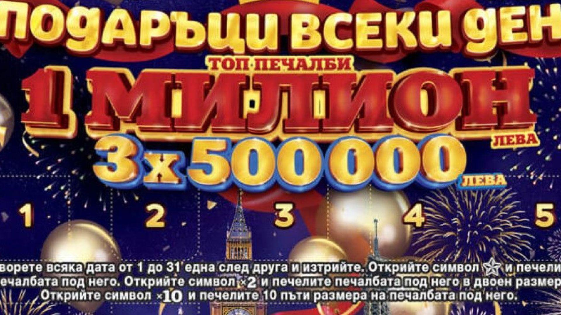 Забраната за частните лотарии влиза в сила