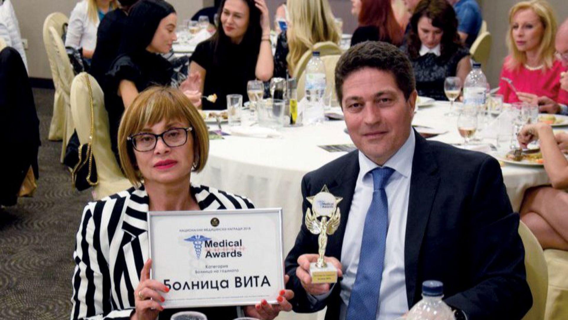"""Българската болница """"Вита"""" е """"Болница на годината"""""""