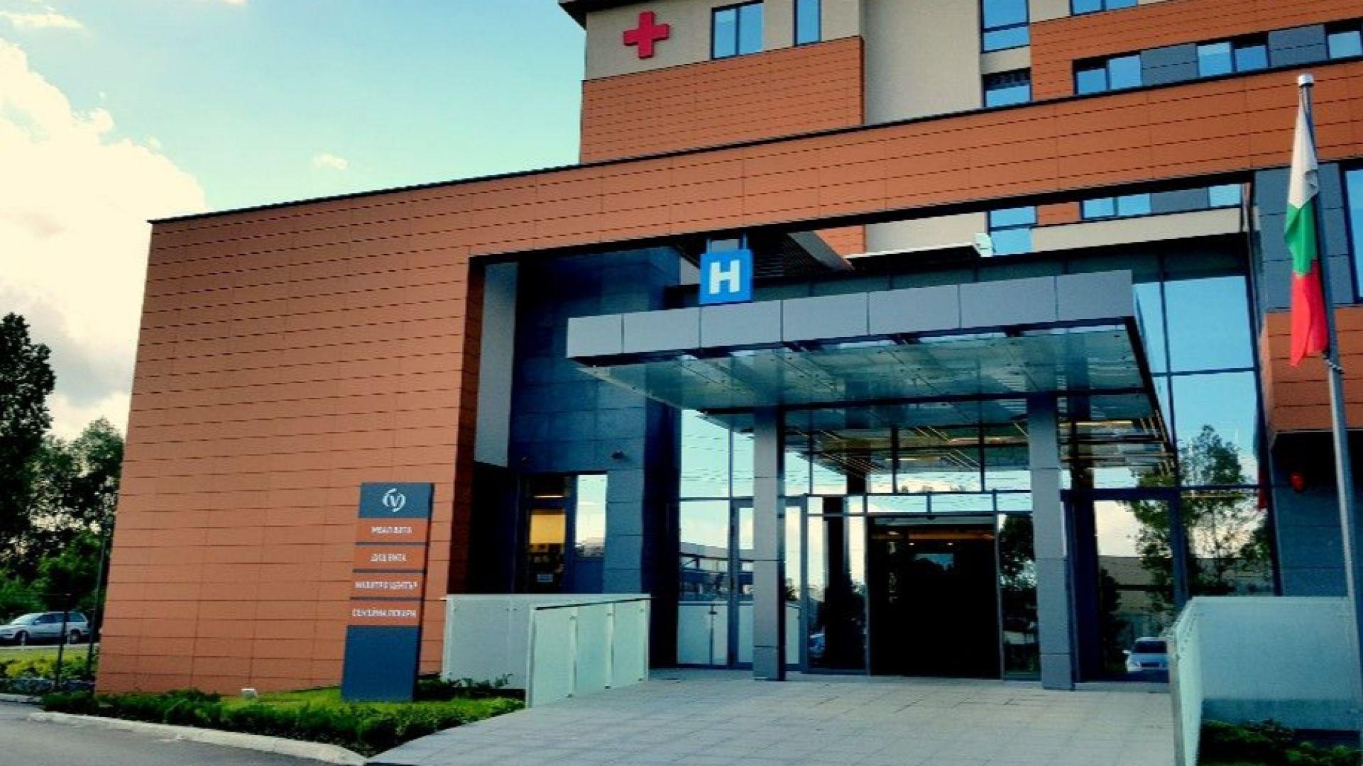 """Болница """"Вита"""""""