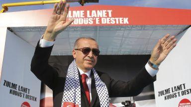 Ердоган критикува света, че се е провалил на изпита за Ерусалим