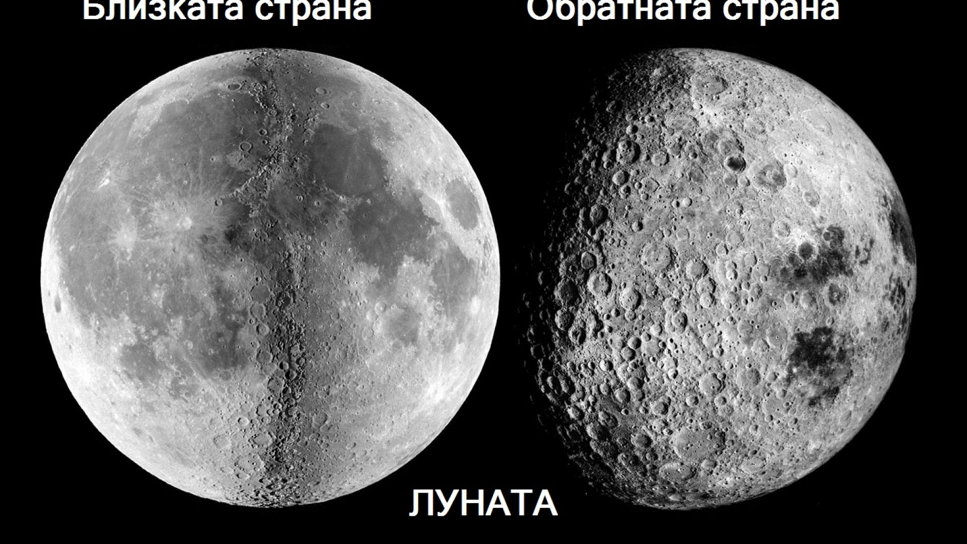 Русия ще изготви 3D карта на Луната