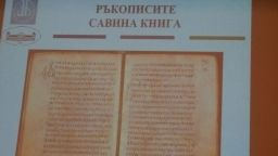 Проф. Мирчева: Кирилицата е втората старобългарска азбука
