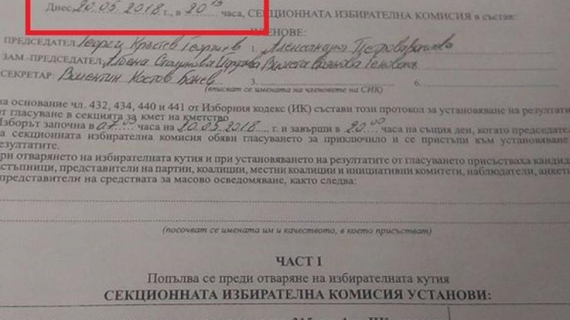 """БСП за Галиче: ГЕРБ печелят изборите по схемата  """"мама, татко и аз"""""""