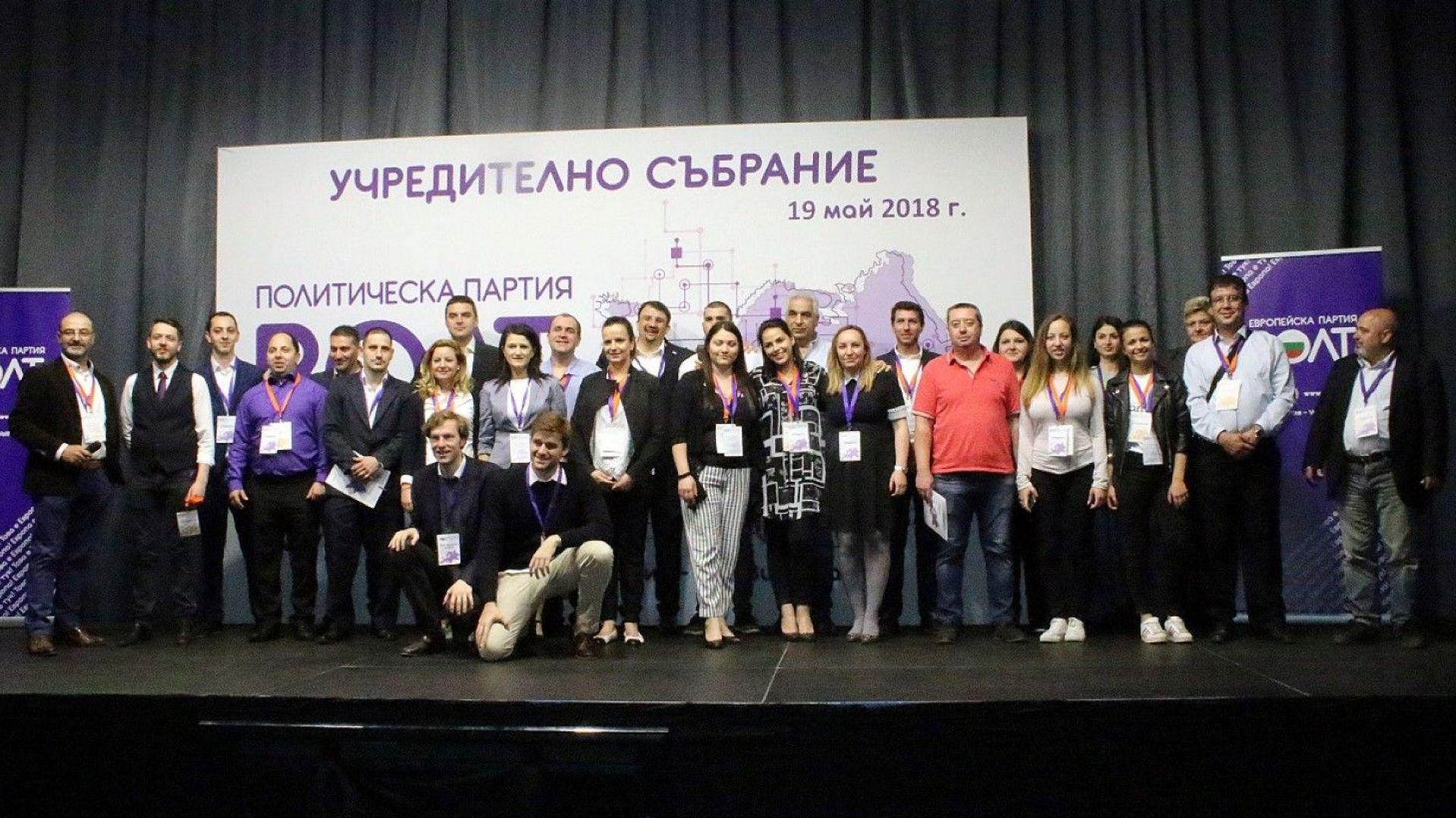 Учредиха паневропейска партия в България