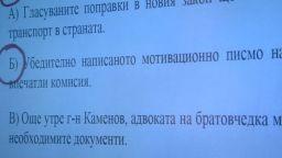 МОН: Няма грешка в задача на матурата по български език