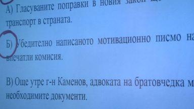 МОН: Спорната задача въпрос 7 от матурата по БЕЛ няма да се зачита