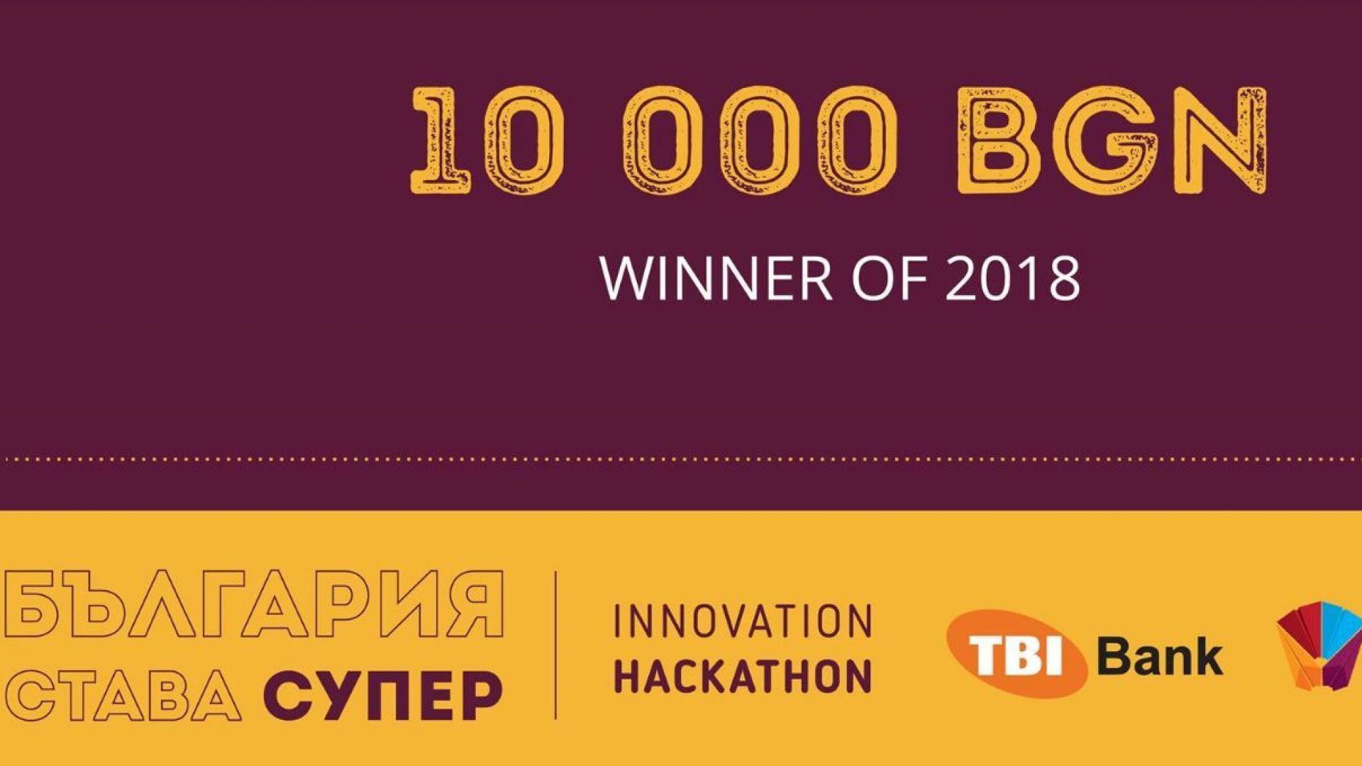 10 000 лeева за иновация и пътуване до Брюксел