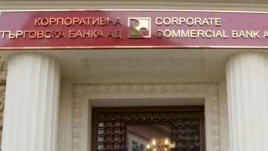 Върховният съд не откри конфликт на интереси при шефка в БНБ, изтеглила парите си от КТБ