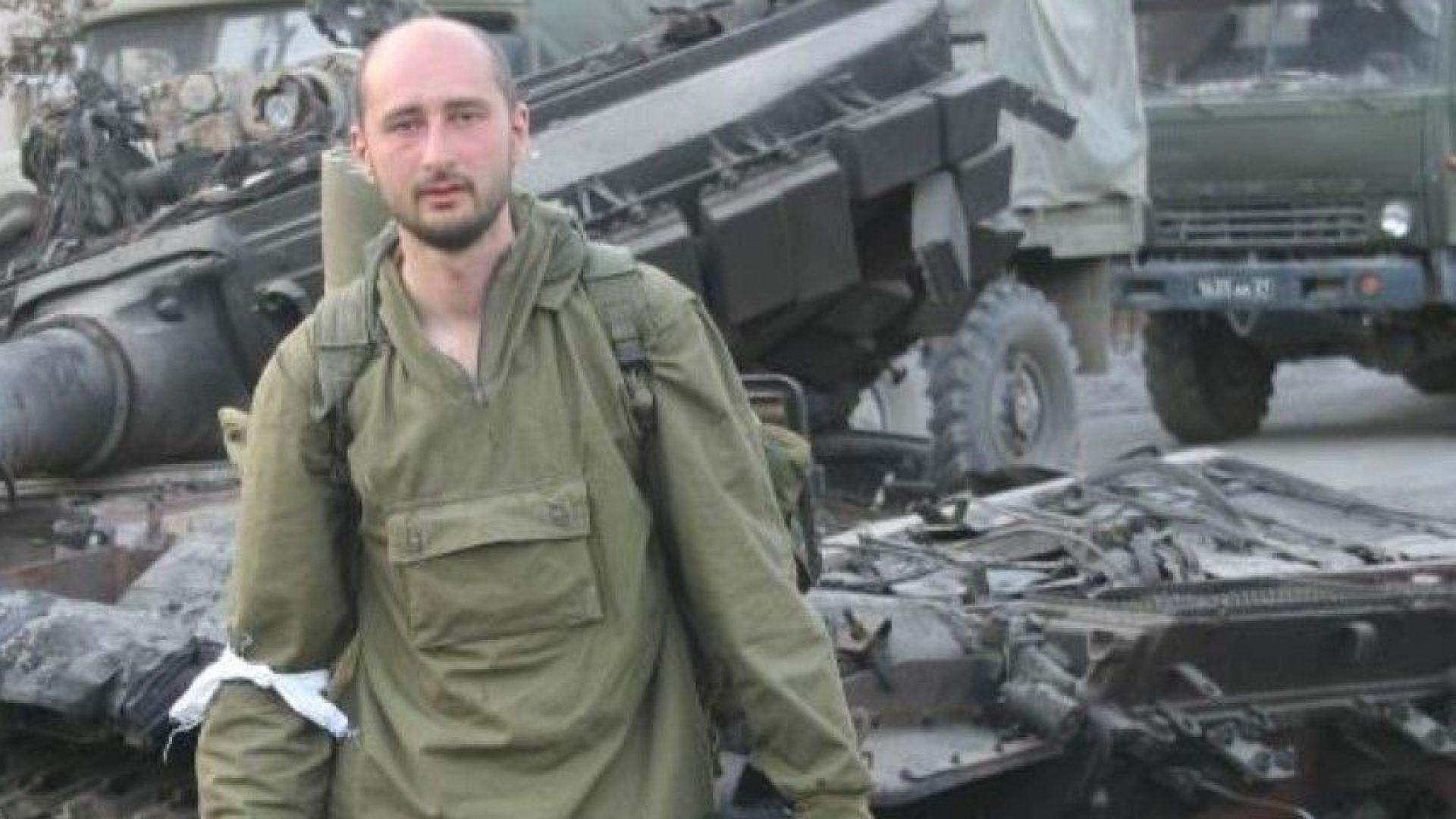 Бабченко: Ще умра на 96 години, след като танцувам на гроба на Путин!