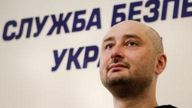 """Случаят Бабченко: """"Възможно най-глупавата провокация срещу Русия"""""""