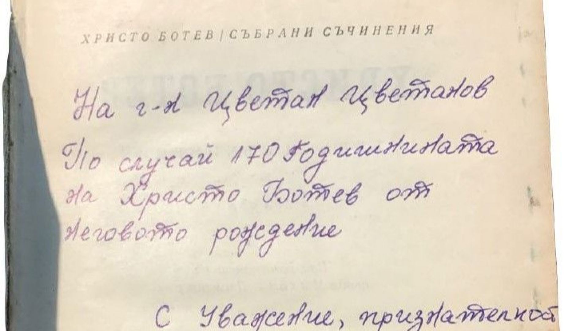 Посвещението от правнука на Ботев, посветено на Цветанов