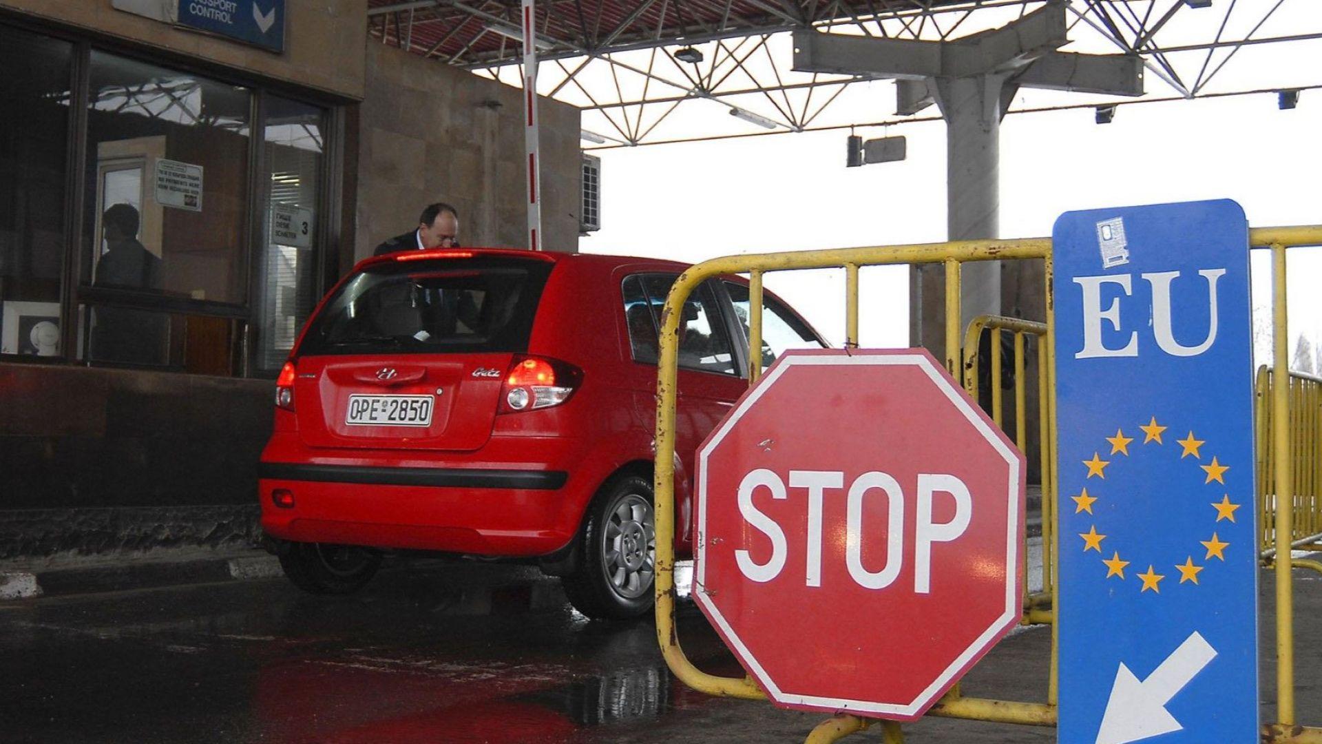 България няма да допуска хора със забрана да влизат в Шенген